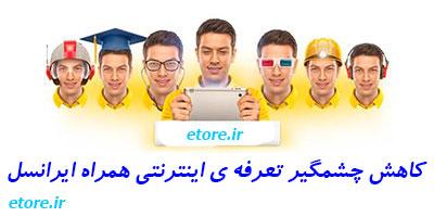 کاهش چشم گیر تعرفه اینترنت ایرانسل