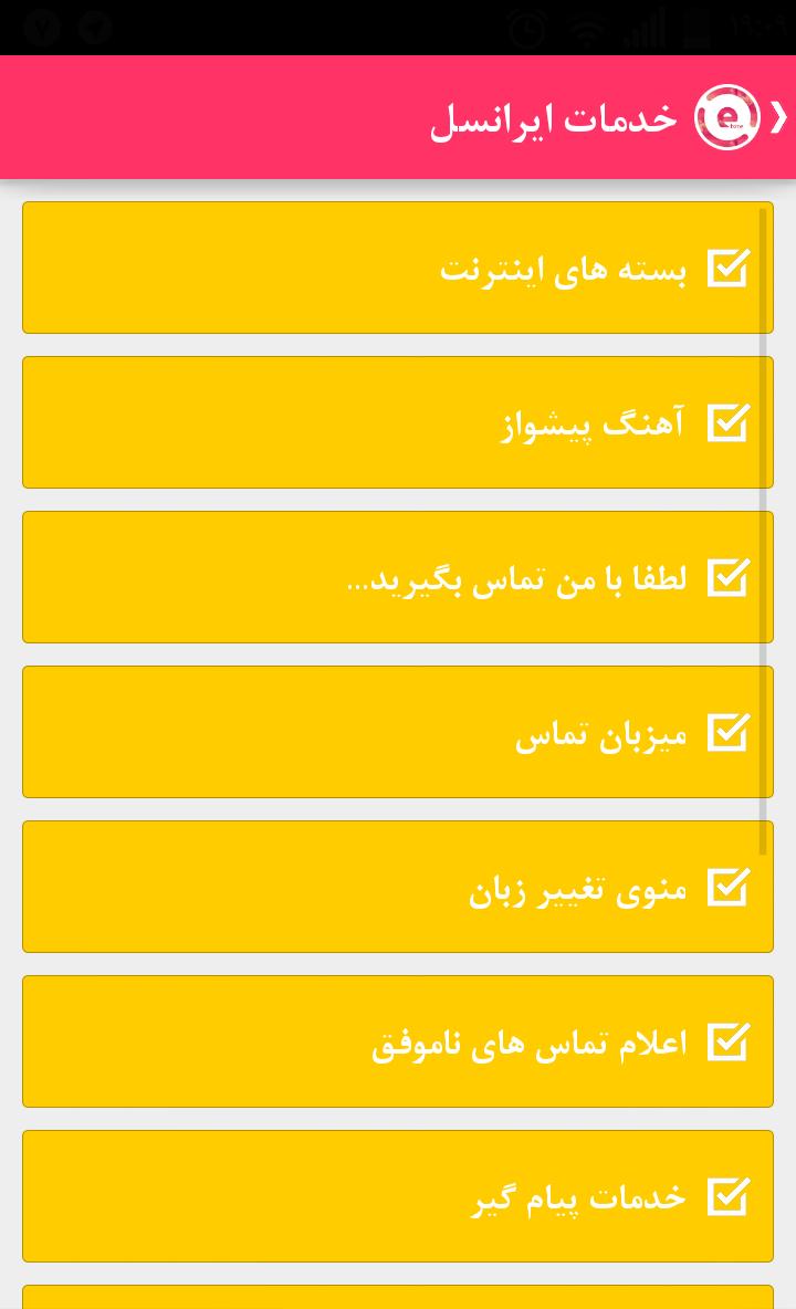بخش خدمات ایرانسل - برنامه خرید شارژ و پرداخت قبوض