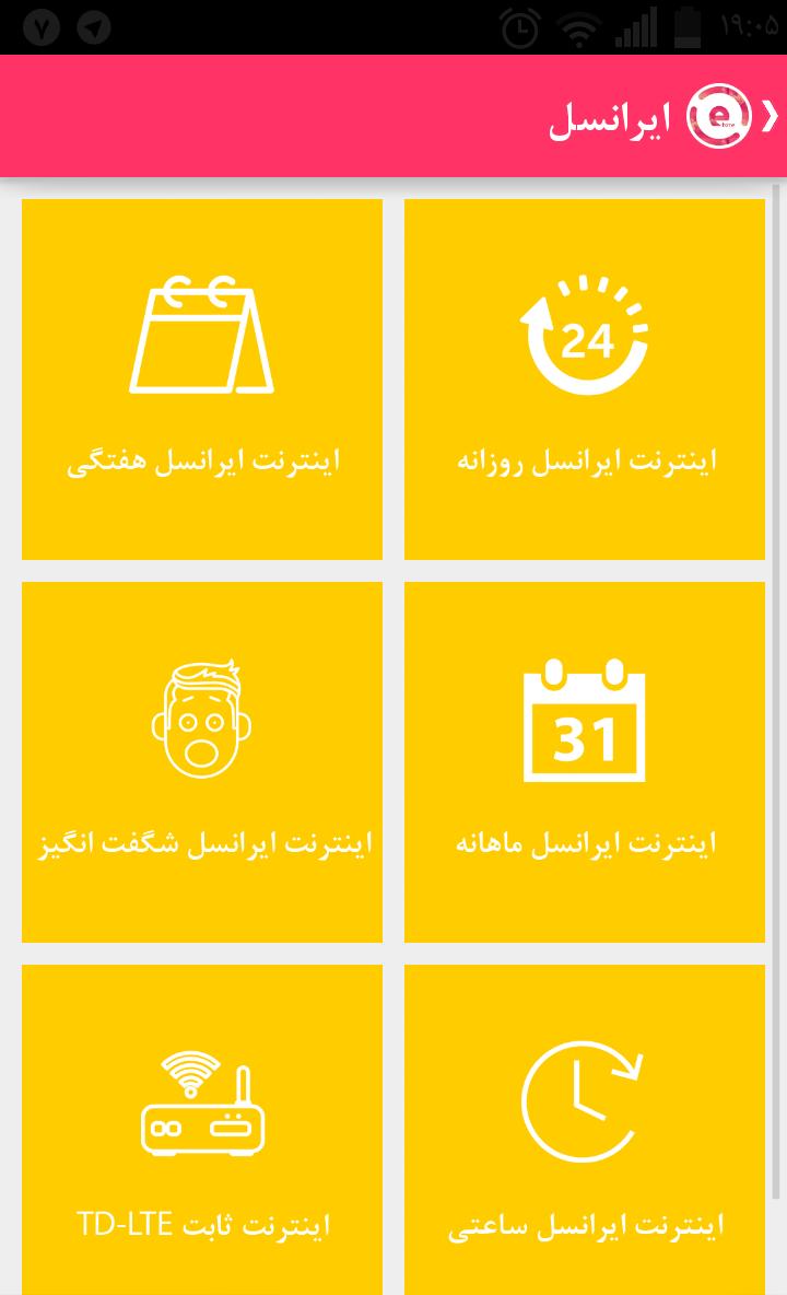بخش خرید بسته های اینترنت ایرانسل - نرم افزار خرید شارژ