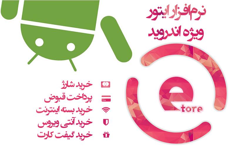 نرم افزار اندرویدی خرید شارژ ایتور