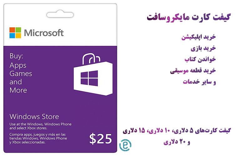 خرید گیفت کارت مایکروسافت
