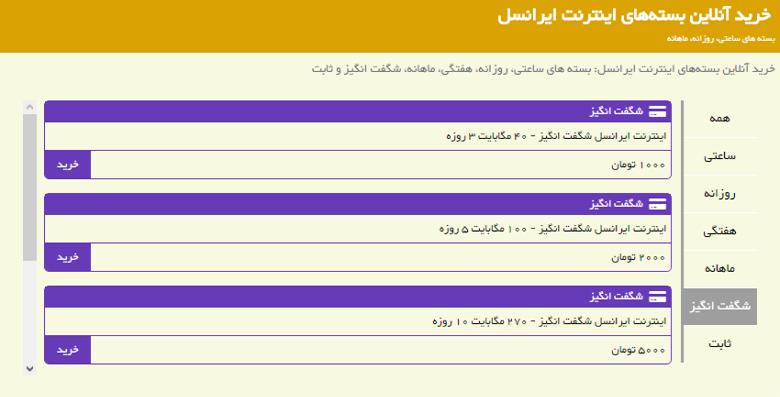 بستههای شگفت انگیز ایرانسل