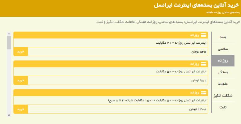 بستههای روزانه ایرانسل