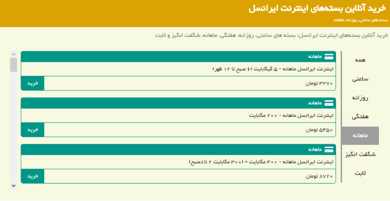 بستههای ماهانه ایرانسل