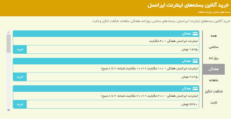 بستههای هفتگی ایرانسل