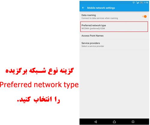 طریقه اتصال به شبکه رایتل