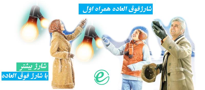 خرید شارژ همراه اول